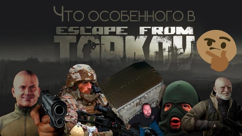 Что особенного в Escape from Tarkov