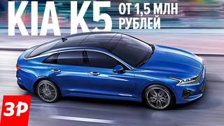 Круче, чем Optima! Обзор и тест Kia K5 для России - Toyota Camry, до свидания!