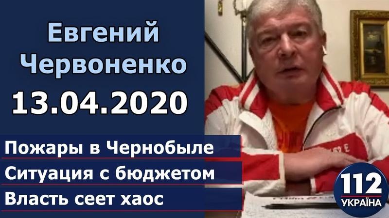 Евгений Червоненко в ток шоу Урядовий квартал в эфире 112 13 04 2020