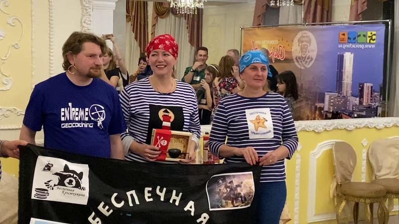 Итоговая встреча 2019 Награждение по итогам пиратского конкурса