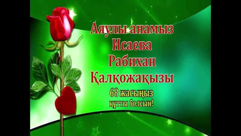 Түркістан_cазды сәлем Исаева Рабихан Қалқожақызы