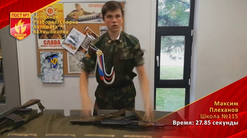 Школа №115 Плеханов Максим