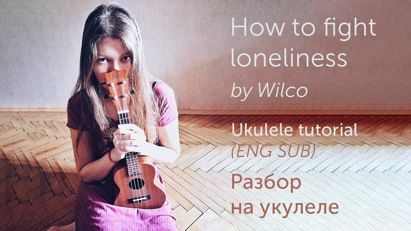 How to fight loneliness - Wilco    Ukulele Tutorial    Разбор на укулеле (With Eng sub)