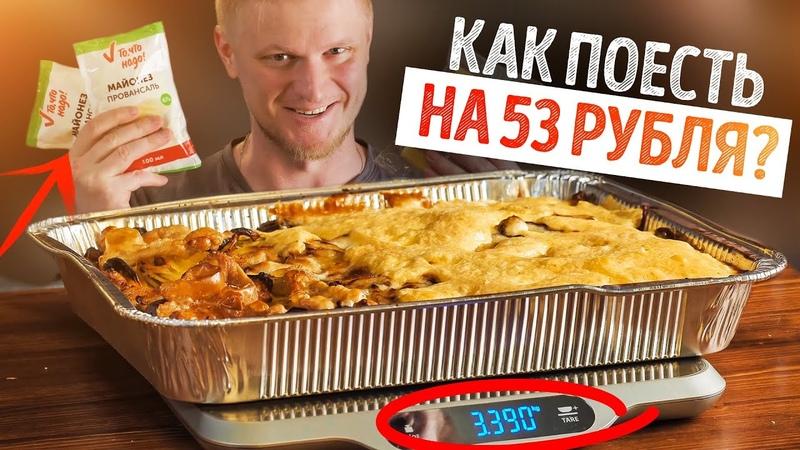 Порция НАЖОРИСТОСТИ за 53 рубля!? Это реально! Общажный Повар.