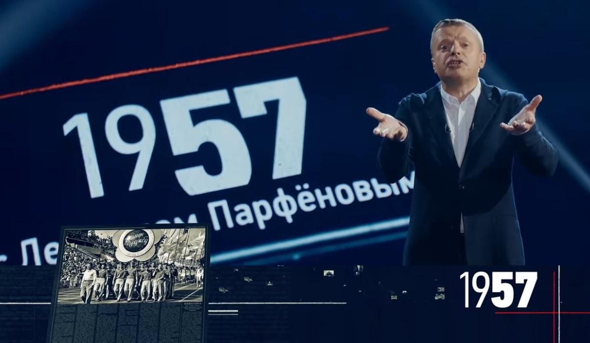 Парфенов-1957: Фестиваль. «Подмосковные вечера». Спутник. ТВ на Шаболовке. «Карнавальная ночь»