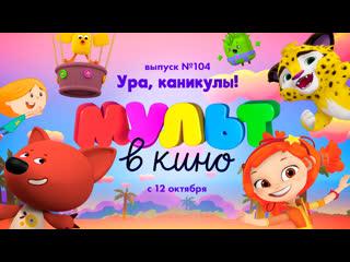 Мульт в кино. выпуск 104 ура, каникулы! в кинотеатрах с 12 октября!