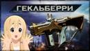 Destiny 2: ВЕЛИКОЛЕПНЫЙ ГЕКЛЬБЕРРИ (Тебе стоит его попробовать в реалиях 2.6.0.3)