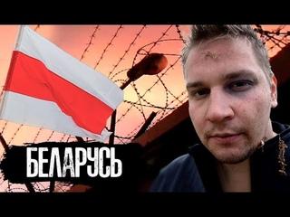 Беларусь / Как ломают людей в Тюрьмах / Мой Арест и Тюрьма / The Люди