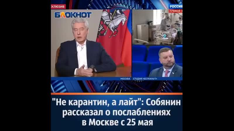 эр Москвы Сергей Собянин считает что положение дел в Москве нельзя считать жестким карантином