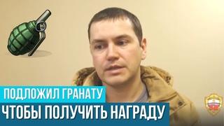 Охранник подложил в московскую школу муляж гранаты ради награды за бдительность
