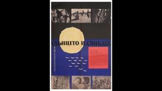 Слънцето и сянката / The sun and the shadow - България / Bulgaria (1962)