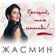 Жасмин - Прощай, моя помада (hitpop.ru)