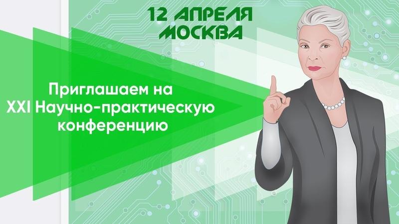 Приглашение на XXI Научно практическую конференцию от Н Г Байкуловой Родник Здоровья