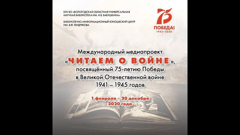Борис Полевой Повесть о настоящем человеке Читает Андрей Березуцкий