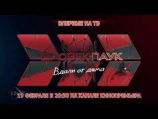 19 февраля в 20:30 смотрите фильм Человек-паук: Вдали от дома ЭКСКЛЮЗИВНО на телеканале Кинопремьера.