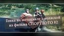 Гонка на мотоцикле с коляской из фильма Спортлото 82