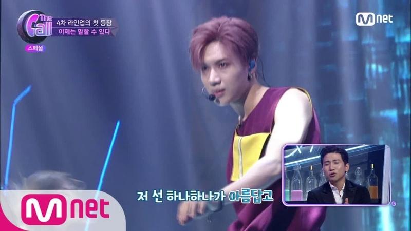 [ENG sub] The Call 녹화장에 MOVE병이 퍼진 사건!! (feat.댄서 비와이) 180706 EP.9