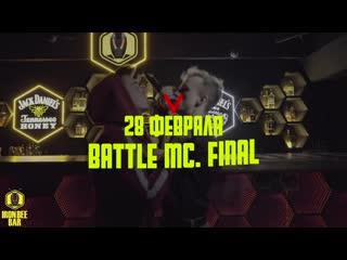 Iron bee bar ★ 28 февраля / battle mc финал ★