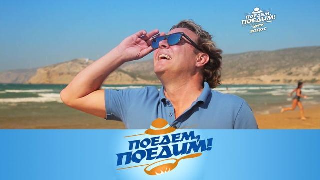 Родос: добыча губки, сказочный пляж, танец пьяного грека, сбор оливок и секрет факоризо