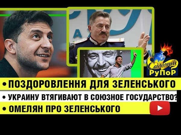 Поздоровлення для Зе Украину втягивают в союзное государство Омелян про Зеленського