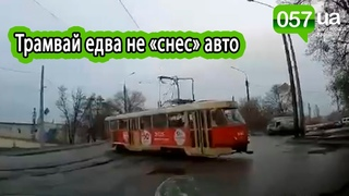 Трамвай сошел с рельсов и едва не «снес» авто в Харькове