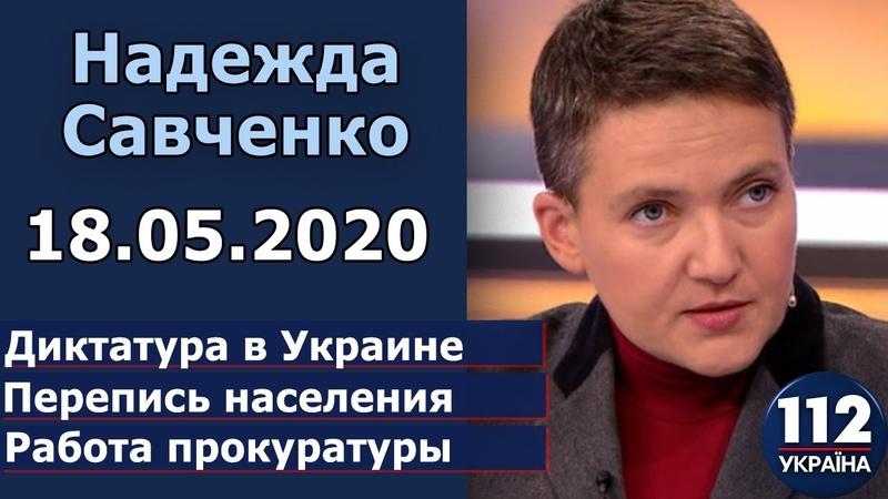 Надежда Савченко в ток шоу Урядовий квартал в эфире 112 18 05 2020