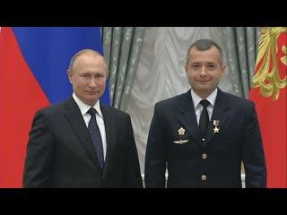 Путин вручил звёзды героям-лётчикам.