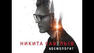 Никита Савельев - Космополит
