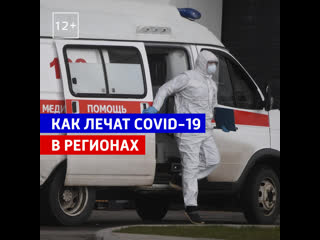 Как борются с коронавирус в регионах — Россия 1