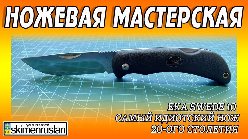 EKA Swede 10 Самый идиотский нож 20 ого столетия