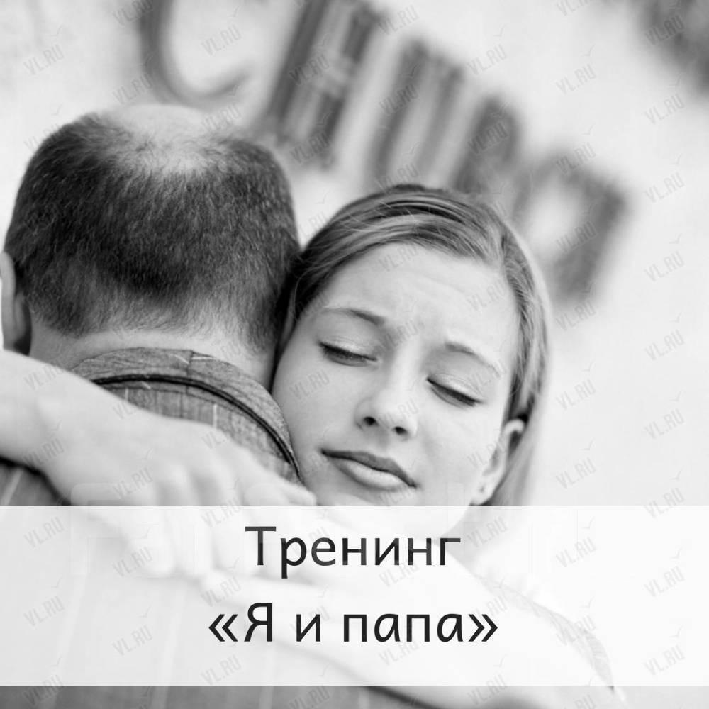 """Афиша Иркутск Расстановочный тренинг """"Я и Папа"""""""
