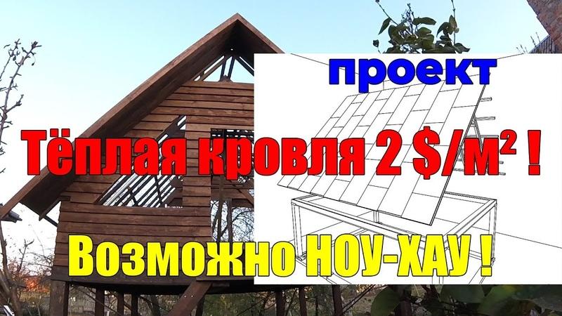Кровля с утеплением 2 $ м² Строительство крыши пошагово МАУЭРЛАТ, СТРОПИЛА, ОБРЕШЁТКА