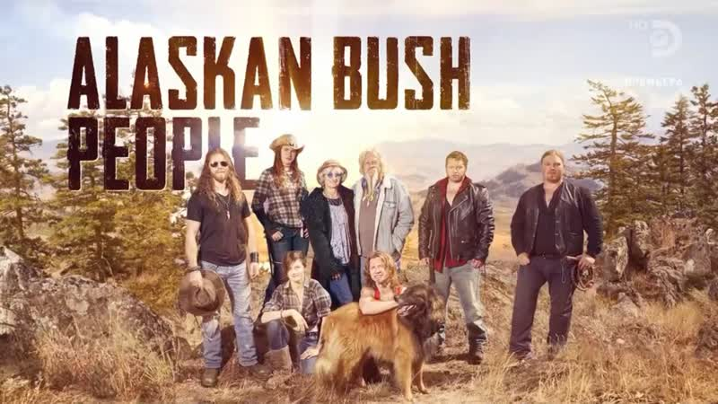 Аляска: семья из леса 8 сезон 1 серия / Alaskan Bush People (2020)