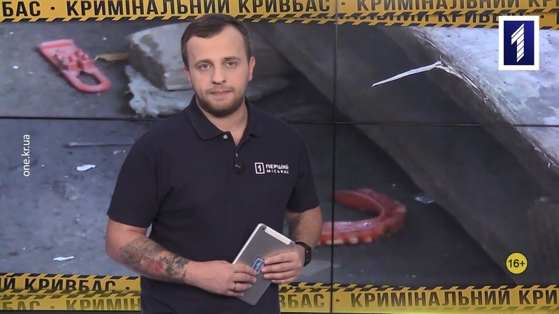 Кримінальний Кривбас низка аварій, у тому числі смертельна, вбивство, труп на колії