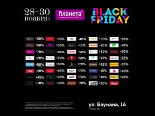 Черная пятница в Планете. Скидки до 70%! 28-30 ноября.