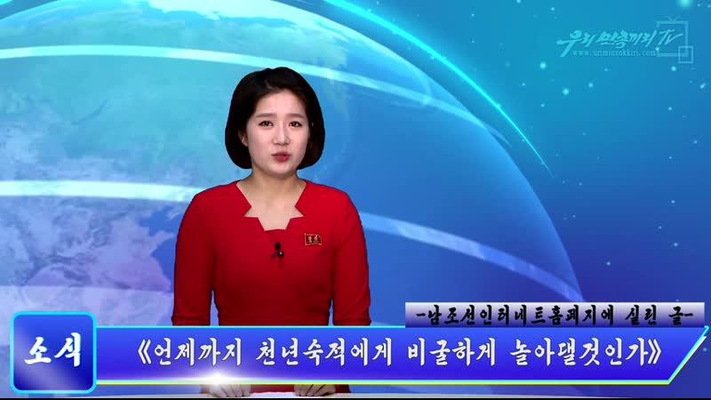 《정세를 더욱더 파국에로 몰아가는 위험천만한 행위》 -남조선 전북평화회의가 요구- 외 1건