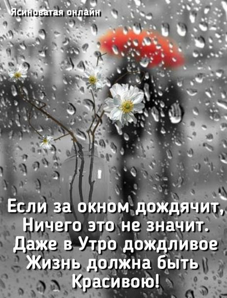 Пожелания с добрым дождливым утром в картинках