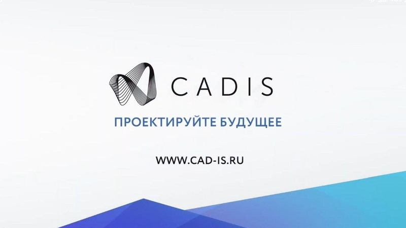 CADIS