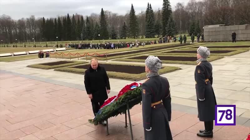Владимир Путин возложил цветы на Пискарёвском кладбище