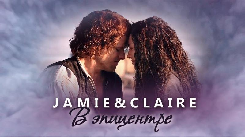 Джейми и Клэр /Jamie Claire - В эпицентре