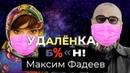 Максим Фадеев — карантин, перезапуск Serebro, будущее российского шоу-бизнеса   «Алена, блин!» LIVE