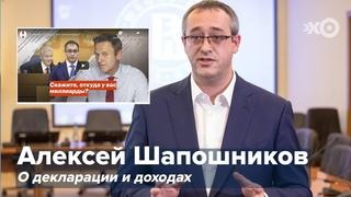 Алексей Шапошников / Ответы на вопросы СМИ о декларации и доходах //