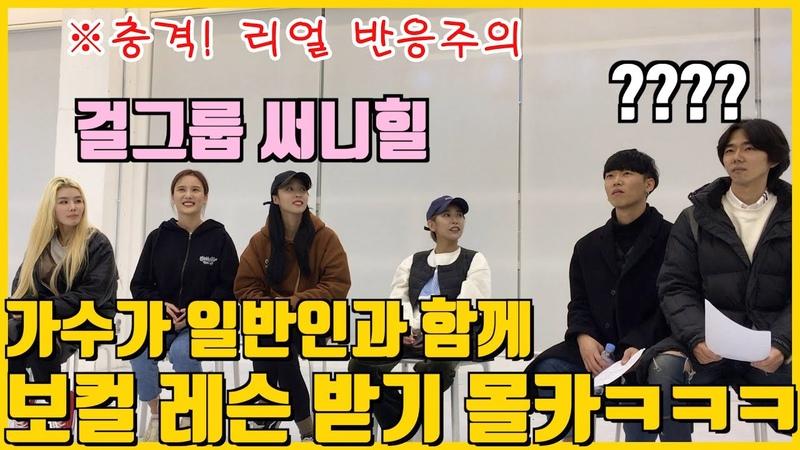 (Eng) [몰카] 걸그룹 써니힐 일반인인 척 보컬레슨받기ㅋㅋ/가수 몰래카메라 가49688