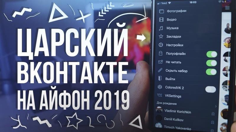 Царский ВК для iPhone 2019 Как скачать царский вконтакте на айфон