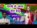 Changai shabha Jesus Hindi song charni me aya Mara yeshu Masih ki