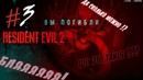Все-таки умер...(бесконечная смэрть)| ПРОХОЖДЕНИЕ Resident Evil 2 remake | страшилка ! | 3