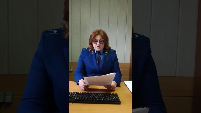 Видеообращение старшего помощника прокурора Т В Поповой