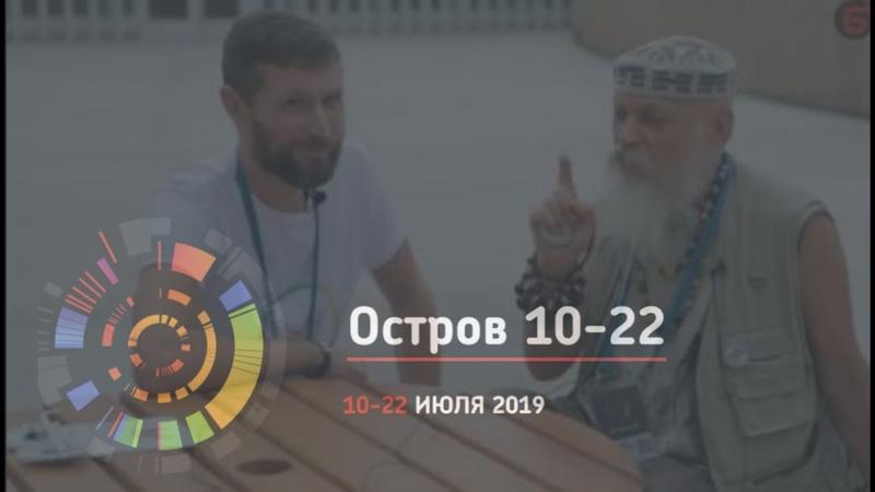Думай дыханием Бронислав Виногродский и Дмитрий Шаменков на Остров 10 22 в Сколково