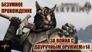 TES V: Skyrim. Безумное прохождение за каджита двуручника. Соратники. Испытание доблести#14