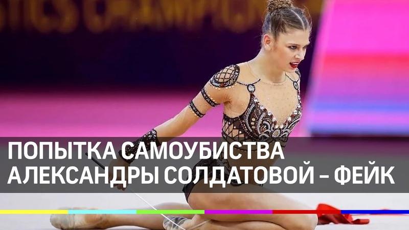 Тренер Александры Солдатовой гимнастка не пыталась покончить с собой